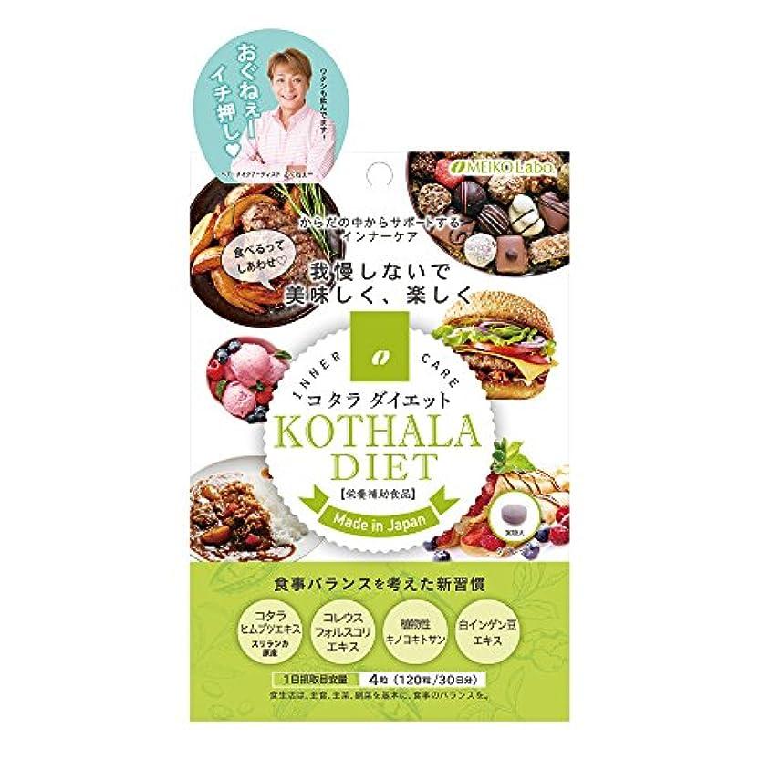 競争定説列挙するダイエット サプリメント コタラダイエット 30日分 120粒 ( 栄養補助食品 日本製 ) 【 メイコーラボ 】