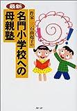最新 名門小学校への母親塾