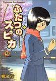 ふたつのスピカ 9 (MFコミックス フラッパーシリーズ)