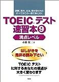 TOEICテスト速習本〈9〉満点レベル