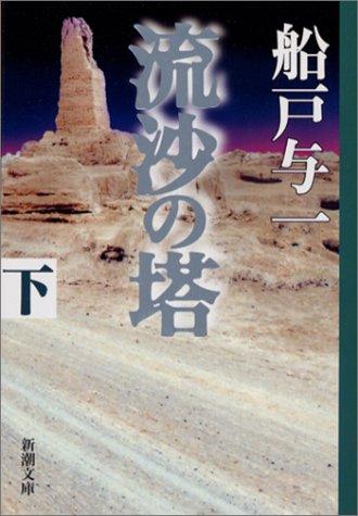 流沙の塔〈下〉 (新潮文庫)の詳細を見る