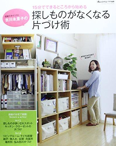 吉川永里子の探しものがなくなる片づけ術 (オレンジページムック)の詳細を見る