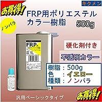 キクメン FRPカラーノンパラ樹脂500g 硬化剤付き 黄色 汎用ベーシック