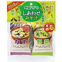 アマノフーズ フリーズドライ しあわせ味噌汁 野菜いろいろ 4種類 アソートセット 20食 (4食入X5セット) (即席 インスタント みそ汁)