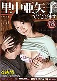里中亜矢子でござひます [DVD]