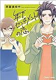 年下センチメントの恋 (CHARA コミックス)