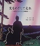 光をめざして走れ―時代をさきがけた吉田松陰 (影絵ものがたりシリーズ)