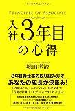 「入社3年目の心得!」堀田 孝治