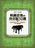 メロディー+ピアノ伴奏 映画音楽の決定版50選
