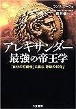 アレキサンダー最強の帝王学—「自分の可能性」に挑む、奇跡の10年!