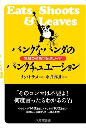 パンクなパンダのパンクチュエーション―無敵の英語句読法ガイド―
