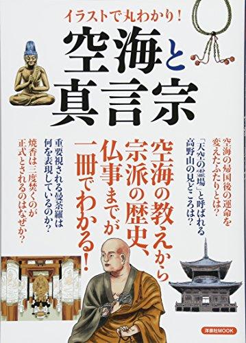 イラストで丸わかり! 空海と真言宗 (洋泉社MOOK)