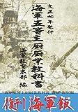 海軍五等主厨厨業教科書 復刻 海軍飯! (∞books(ムゲンブックス) - デザインエッグ社)