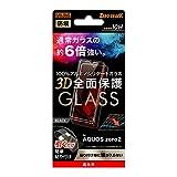 レイ・アウト AQUOS zero2 ガラスフィルム 防埃 3D 10H アルミノシリケート 全面保護 光沢/ブラック RF-AQZ2RFG/BCB