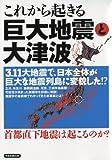これから起きる巨大地震と大津波 (洋泉社MOOK)
