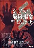 シグマ最終指令〈上〉 (新潮文庫)