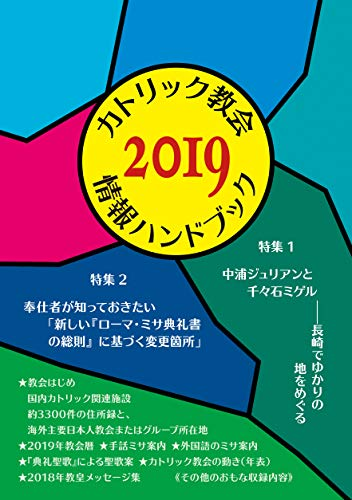 カトリック教会情報ハンドブック2019