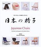 日本の椅子―モダンクラシックの椅子とデザイナー