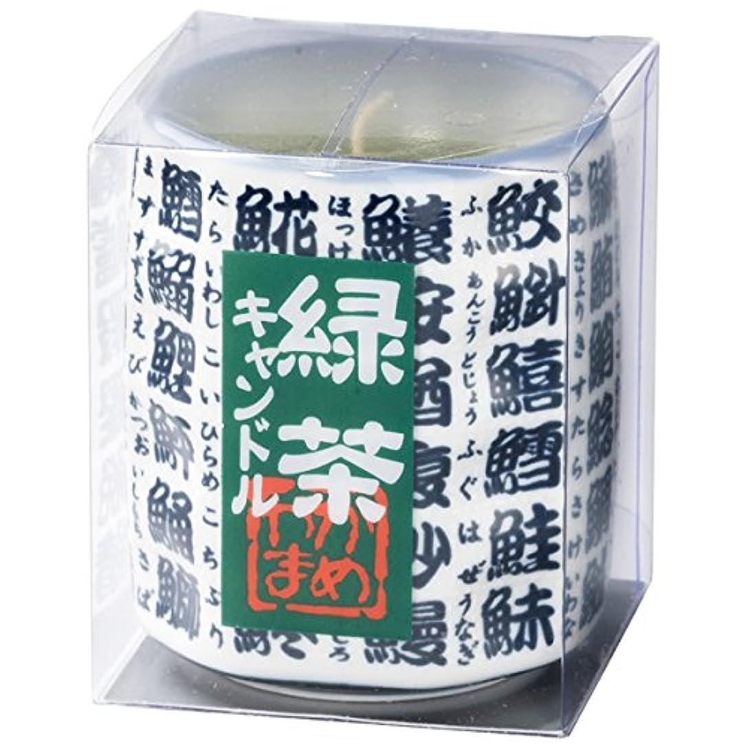 ワーム子供時代冷える緑茶キャンドル