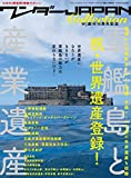 ワンダーJAPAN Collection 軍艦島と世界遺産 三才ムック vol.814