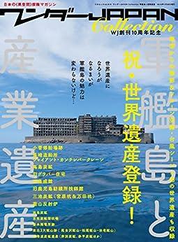 [三才ブックス]のワンダーJAPAN Collection 軍艦島と世界遺産 三才ムック vol.814