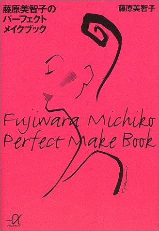 藤原美智子のパーフェクトメイクブック (講談社プラスアルファ文庫)の詳細を見る