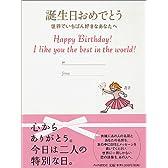 誕生日おめでとう 世界でいちばん好きなあなたへ