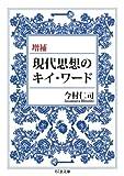 増補現代思想のキイ・ワード (ちくま文庫)