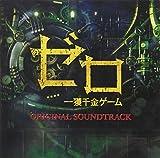 ドラマ「ゼロ 一攫千金ゲーム」オリジナル・サウンドトラック