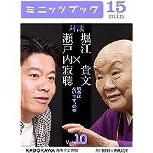 瀬戸内寂聴×堀江貴文 対談 10 戦争はないです、の巻 (カドカワ・ミニッツブック)