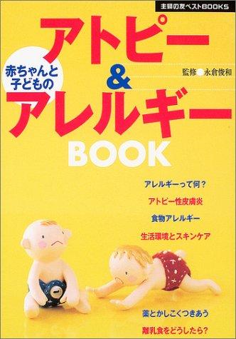 赤ちゃんと子どものアトピー&アレルギーBOOK (主婦の友ベストBOOKS)