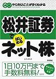 松井証券ではじめる ネット株 (やりたいことがすぐわかる)