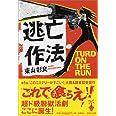 逃亡作法 TURD ON THE RUN (宝島社文庫)
