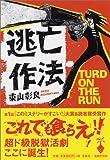 逃亡作法 / 東山 彰良 のシリーズ情報を見る
