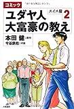 コミック ユダヤ人大富豪の教え スイス編②