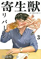 寄生獣リバーシ 第03巻