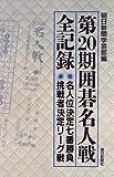 第20期囲碁名人戦全記録―名人位決定七番勝負 挑戦者決定リーグ戦