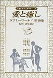 ラブミーワールド (第10巻) (大きな活字で読みやすい本)