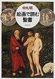 絵画で読む聖書 (新潮文庫) 画像
