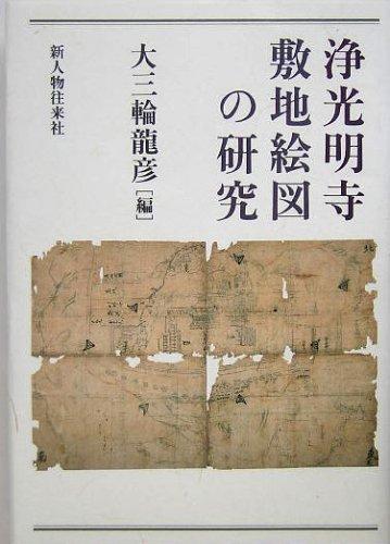 浄光明寺敷地絵図の研究