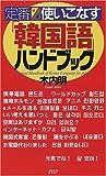 定番 使いこなす「韓国語」ハンドブック
