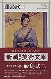 藤島武二 (新潮日本美術文庫 (28))