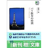 パリ散歩の時間 (エイ文庫)