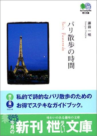 パリ散歩の時間 (エイ文庫)の詳細を見る