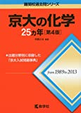京大の化学25カ年[第4版] (難関校過去問シリーズ)