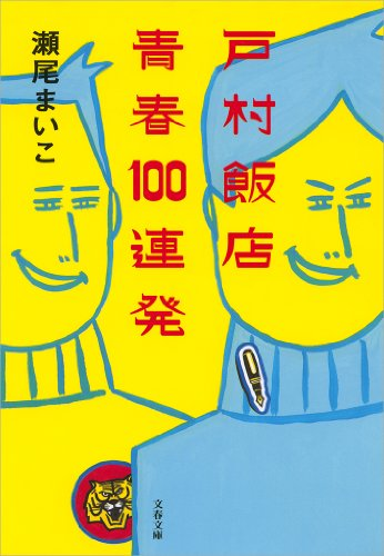 戸村飯店 青春100連発 (文春文庫)の詳細を見る
