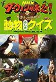 NHKダーウィンが来た! 動物ふしぎクイズ 画像