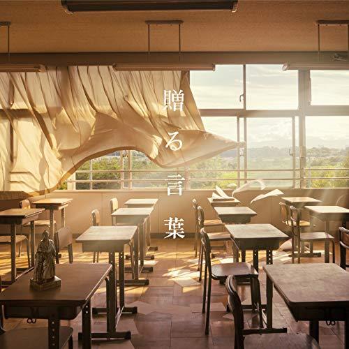 GReeeeN【約束 × No title】歌詞の意味を解釈!映画「愛唄 -約束のナクヒト-」主題歌の画像