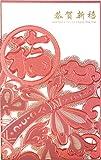 中国新年(春節) 年賀カード大125 紅剪如福_恭賀新禧