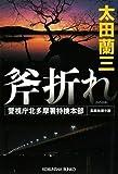 斧折れ―警視庁北多摩署特捜本部 (光文社文庫)